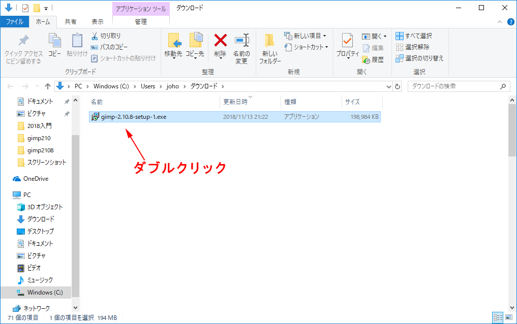 gimp 2 10 日本 語